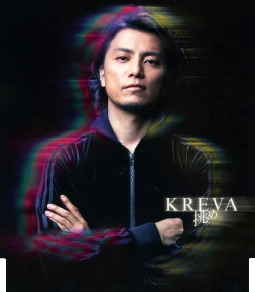 【中古】挑め/KREVA