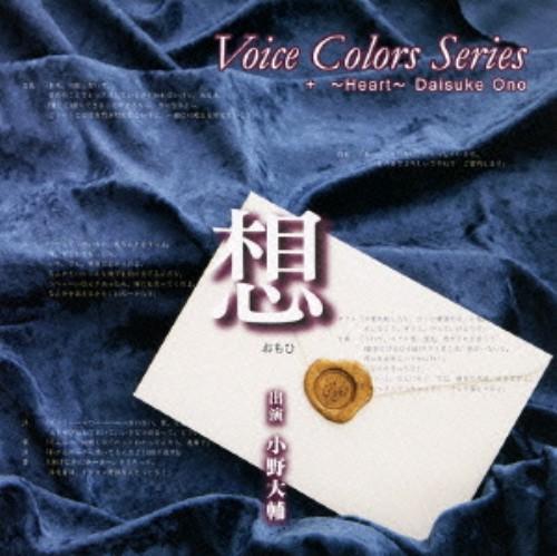 【中古】Voice Colors Series+〜想〜/小野大輔