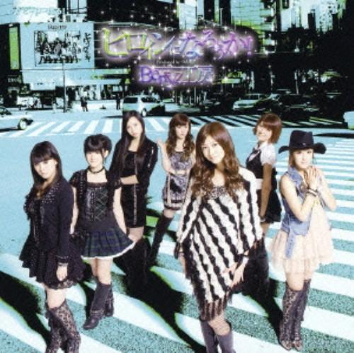 【中古】ヒロインになろうか!(初回生産限定盤A)(DVD付)/Berryz工房