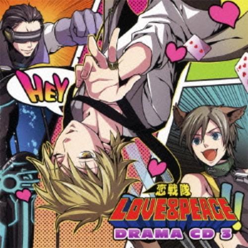 【中古】恋戦隊LOVE&PEACE ドラマCD3/アニメ・ドラマCD