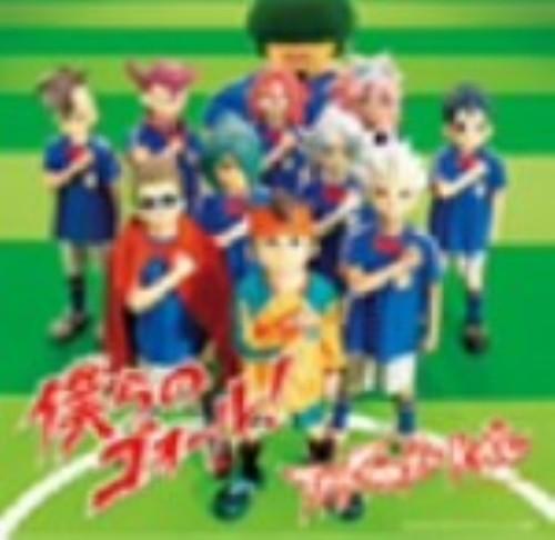 【中古】僕らのゴォール!(初回生産限定盤B)(DVD付)/T−Pistonz+KMC