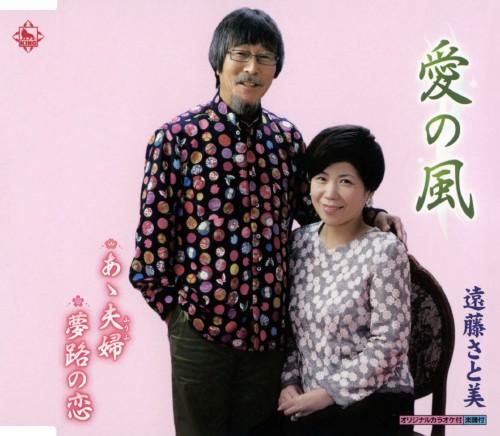 【中古】愛の風/夢路の恋/ああ夫婦/遠藤さと美