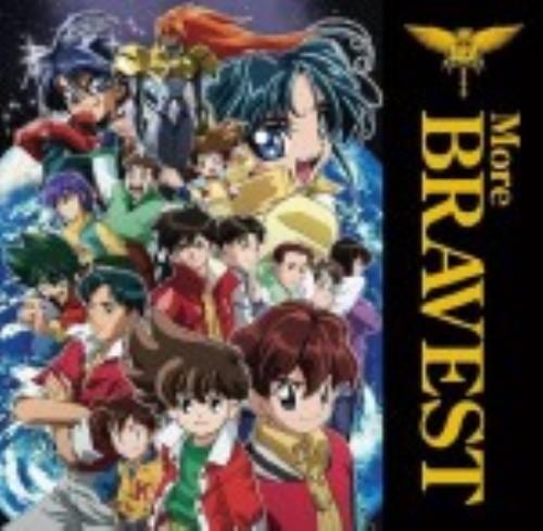 【中古】勇者シリーズ20周年記念企画 More BRAVEST(期間限定生産盤)(DVD付)/オムニバス