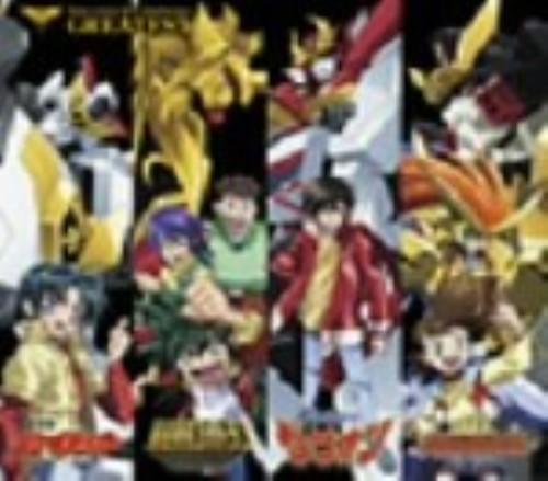 【中古】勇者シリーズ20周年記念企画 GREATEST(期間限定生産盤)(DVD付)/オムニバス