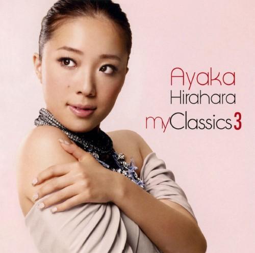 【中古】my Classics3/平原綾香