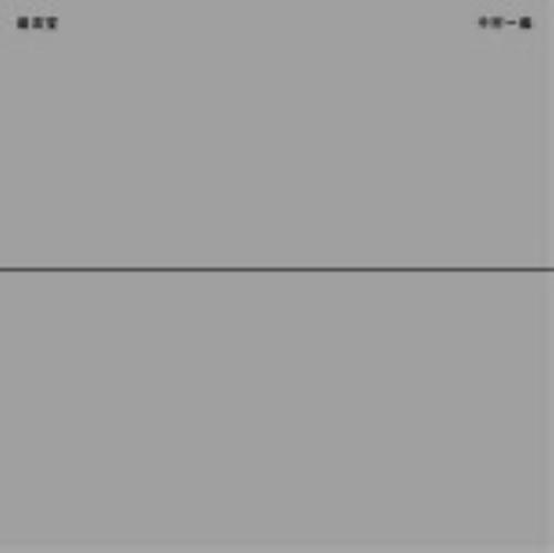 【中古】最高宝/中村一義