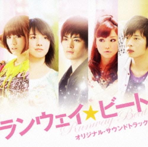 【中古】ランウェイ☆ビート オリジナル・サウンドトラック/サントラ