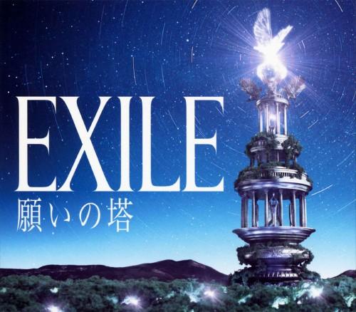 【中古】願いの塔(DVD付)/EXILE