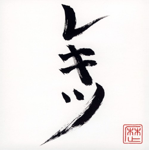 【中古】レキツ/レキシ