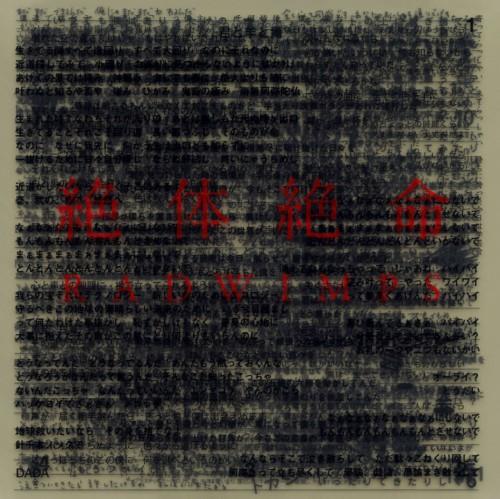 【中古】絶体絶命(初回限定盤)/RADWIMPS
