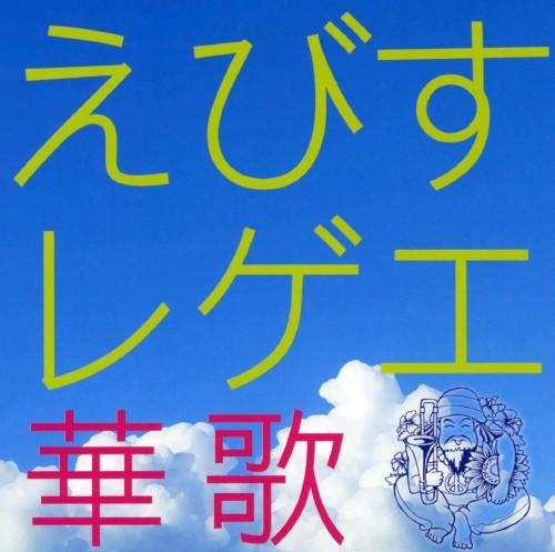 【中古】えびすレゲエ 華歌/オムニバス