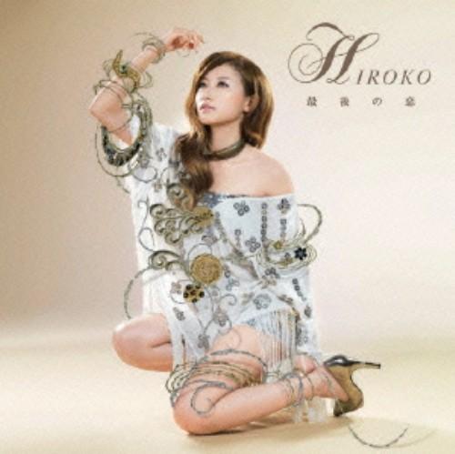 【中古】最後の恋(初回限定盤)(DVD付)/HIROKO