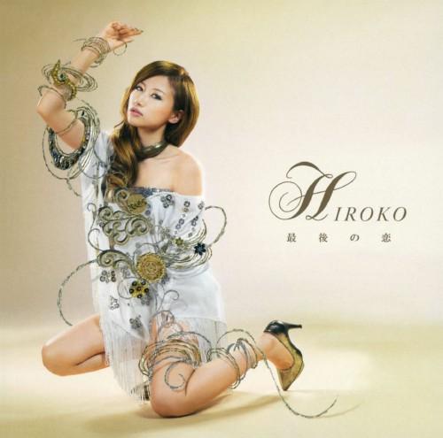 【中古】最後の恋/HIROKO