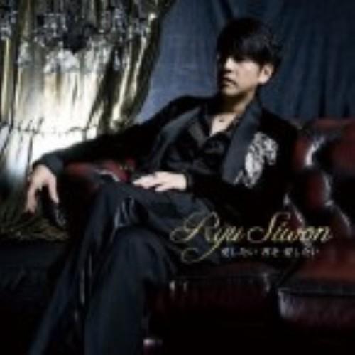 【中古】愛したい 君を 愛したい(初回生産限定盤)(DVD付)/リュ・シウォン