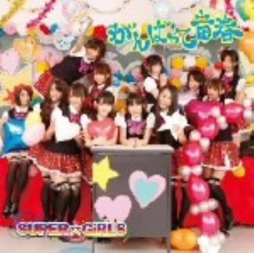 【中古】がんばって 青春(DVD付)(ジャケットA)/SUPER☆GiRLS