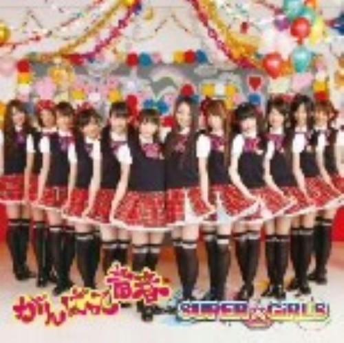 【中古】がんばって 青春(DVD付)(ジャケットB)/SUPER☆GiRLS