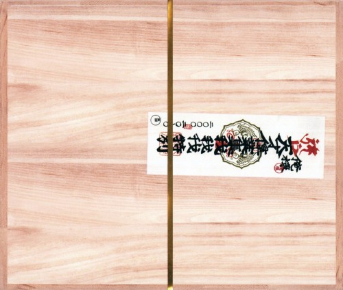 【中古】俺様天才偉業集(DVD付)/ガガガSP
