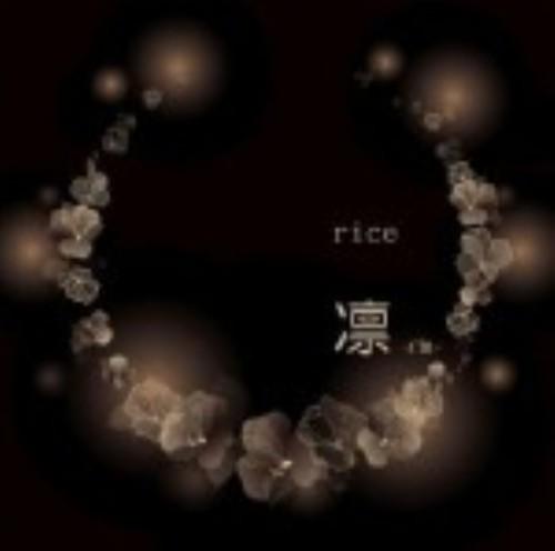 【中古】凛/rice