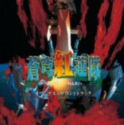 【中古】蒼穹紅蓮隊 オリジナル・サウンドトラック/ゲームミュージック