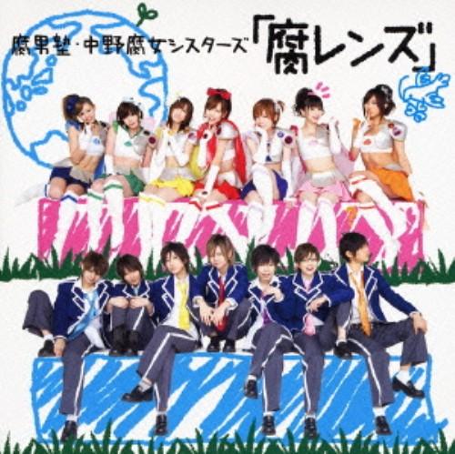 【中古】腐レンズ(初回限定盤A)(DVD付)/腐男塾