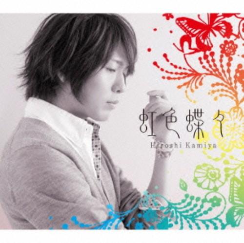 【中古】虹色蝶々(豪華盤)(初回限定盤)(DVD付)/神谷浩史