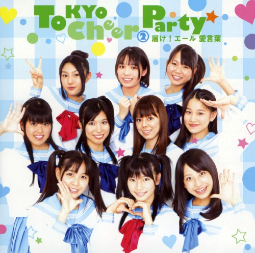 【中古】届け!エール 愛言葉/Tokyo Cheer(2)Party
