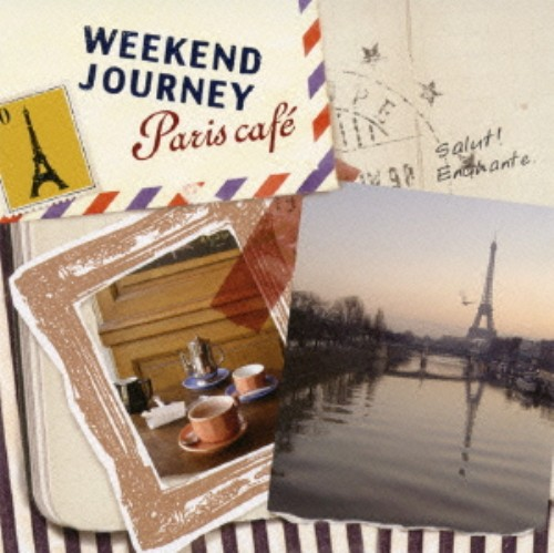 【中古】Weekend Journey〜Paris cafe〜/オムニバス