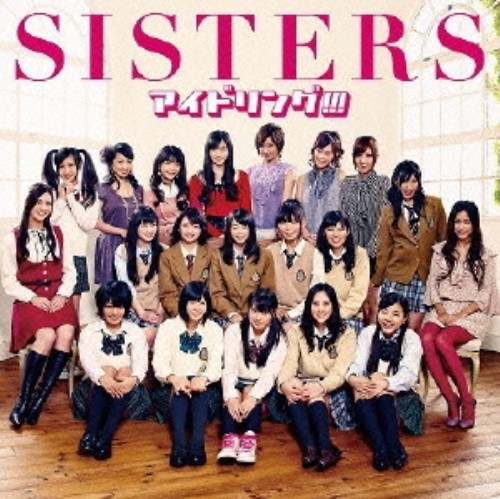 【中古】SISTERS(初回限定盤A)(DVD付)/アイドリング!!!