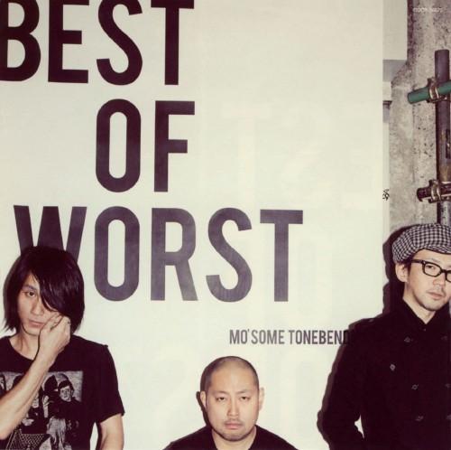 【中古】BEST OF WORST/MO'SOME TONEBENDER
