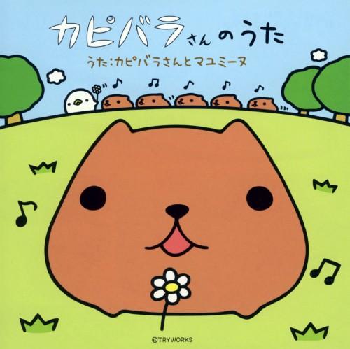 【中古】カピバラさんのうた(DVD付)/カピバラさんとマユミーヌ