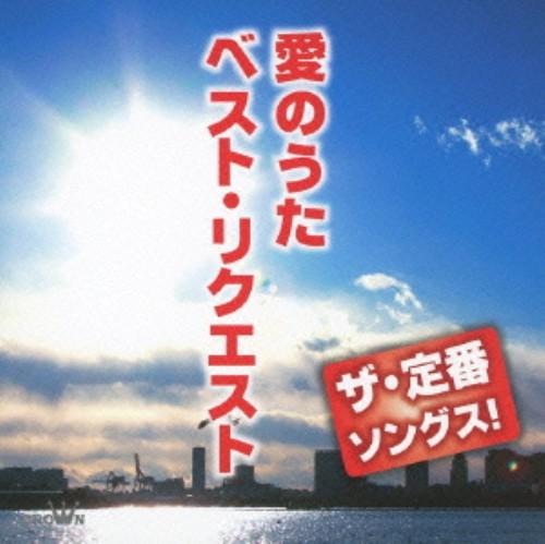 【中古】ザ・定番ソングス! 愛のうたベスト・リクエスト/オムニバス