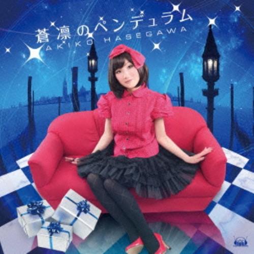 【中古】Xbox 360ソフト「バレットソウル」オープニングテーマ「蒼凛のペンデュラム」/長谷川明子