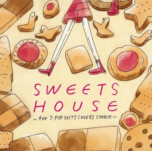 【中古】SWEETS HOUSE〜for J−POP HIT COVERS COOKIE〜/Naomile
