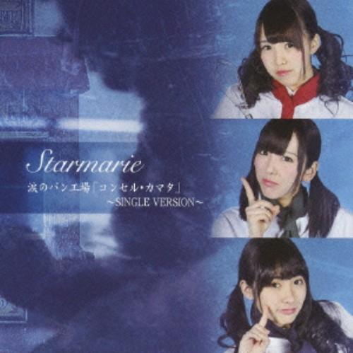 【中古】涙のパン工場「コンセル・カマタ」〜SINGLE VERSION〜/Starmarie