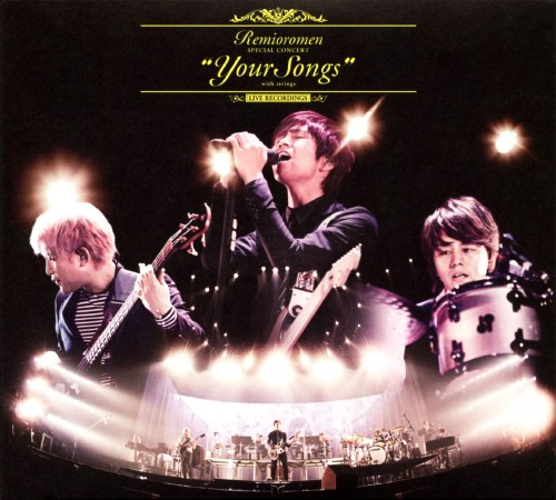 【中古】Your Songs with strings at Yokohama Arena(初回限定盤)(DVD付)/レミオロメン