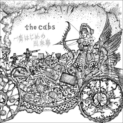 【中古】一番はじめの出来事/cabs