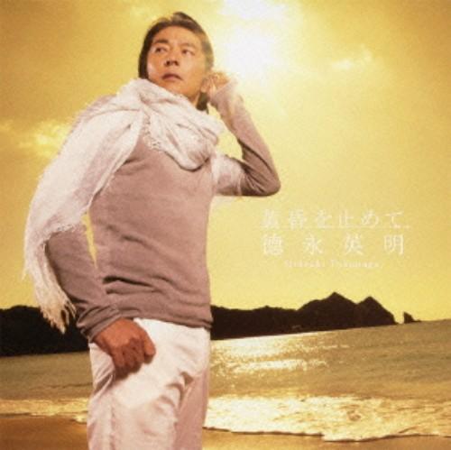 【中古】黄昏を止めて(初回限定盤B)(DVD付)/徳永英明
