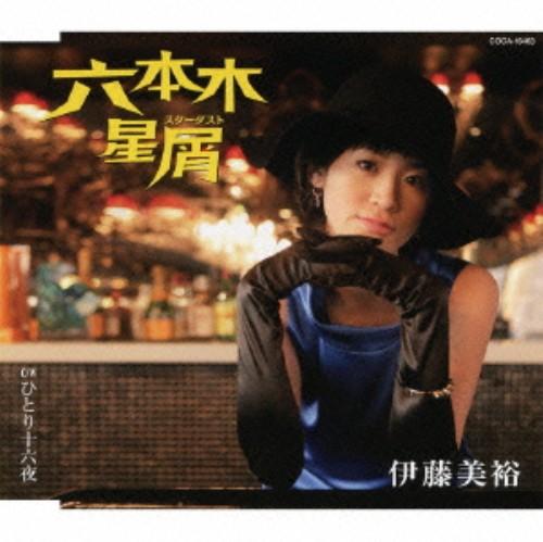 【中古】六本木星屑/ひとり十六夜/伊藤美裕