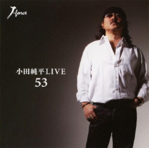 【中古】小田純平 LIVE「53」/小田純平