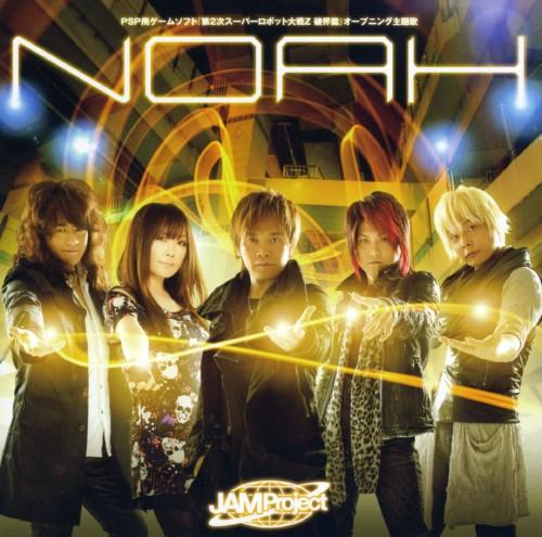 【中古】NOAH/JAM Project