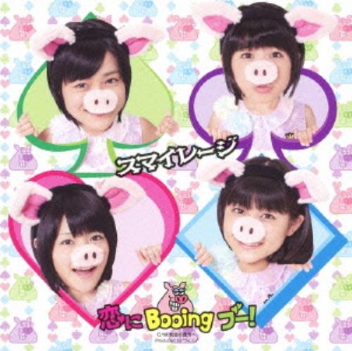 【中古】恋にBooing ブー!(初回生産限定盤B)(DVD付)/S/mileage