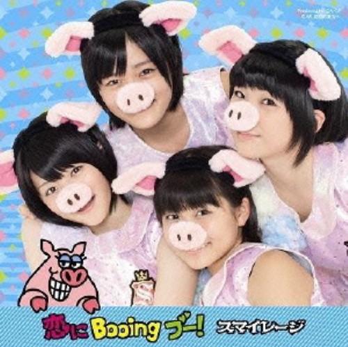 【中古】恋にBooing ブー!(初回生産限定盤C)(DVD付)/S/mileage