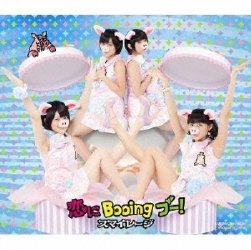 【中古】恋にBooing ブー!/S/mileage