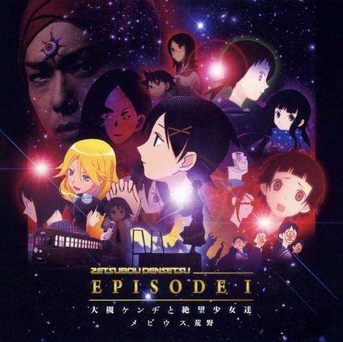 【中古】メビウス荒野〜絶望伝説エピソード1/大槻ケンヂと絶望少女達