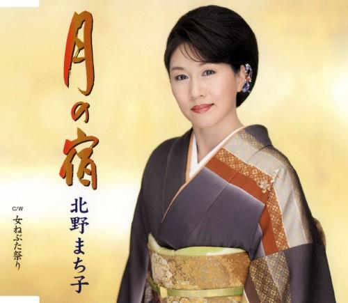 【中古】月の宿/ねぶた祭り/北野まち子