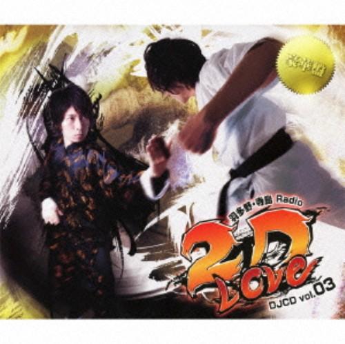 【中古】羽多野・寺島 Radio 2D LOVE DJCD vol.03(豪華盤)(CD+DVD+CD−ROM)/羽多野渉/寺島拓篤