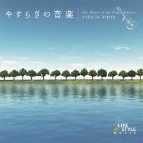 【中古】やすらぎの音楽〜ケルティック・ギター/オムニバス