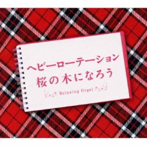 【中古】ヘビーローテーション・桜の木になろう/オルゴール