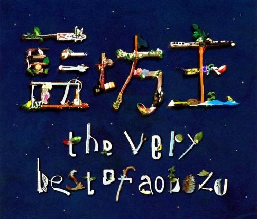 【中古】the very best of aobozu(初回限定盤)/藍坊主