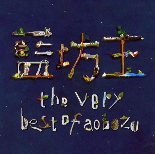 【中古】the very best of aobozu/藍坊主
